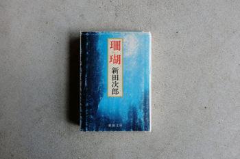 五島倶楽部通信67紹介書籍珊瑚