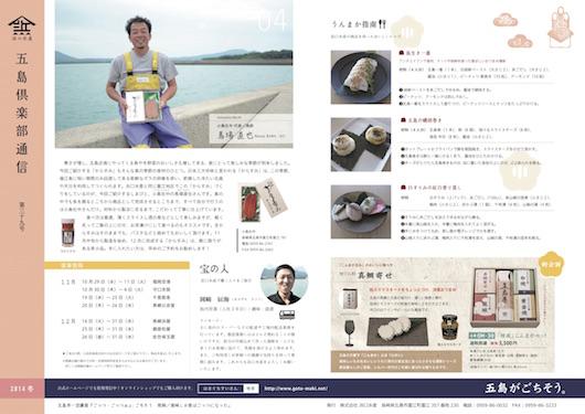 五島倶楽部通信 第三十九号
