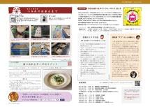 五島倶楽部通信 第六十三号