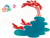 浜口水産 大漁旗