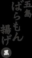 五島ばらもん揚げ(黒)