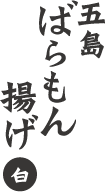 五島ばらもん揚げ(白)