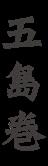 五島巻(白)