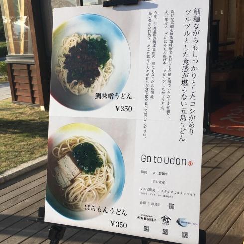 太田製麺所浜口水産イベント看板