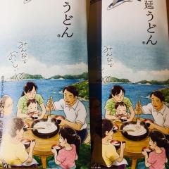太田製麺所パンフレット