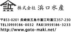 株式会社浜口水産