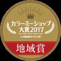 カラーミーショップ大賞授賞