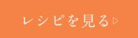 五島巻のレシピを見る